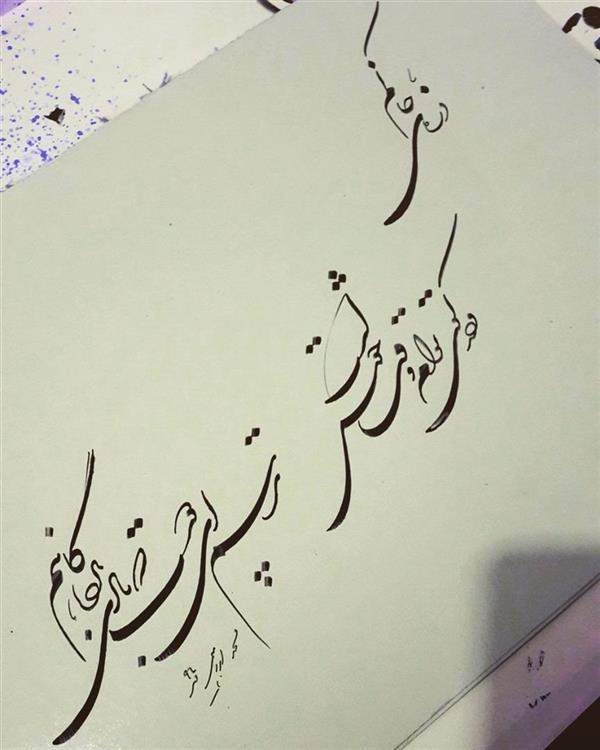 هنر خوشنویسی اشعار خیام محمد (محمد باقر )ابراهیمی ذره خاکم و در کوی تو ام وقت خوش است  ترسم ای دوست که بادی ببرد ناگاهم