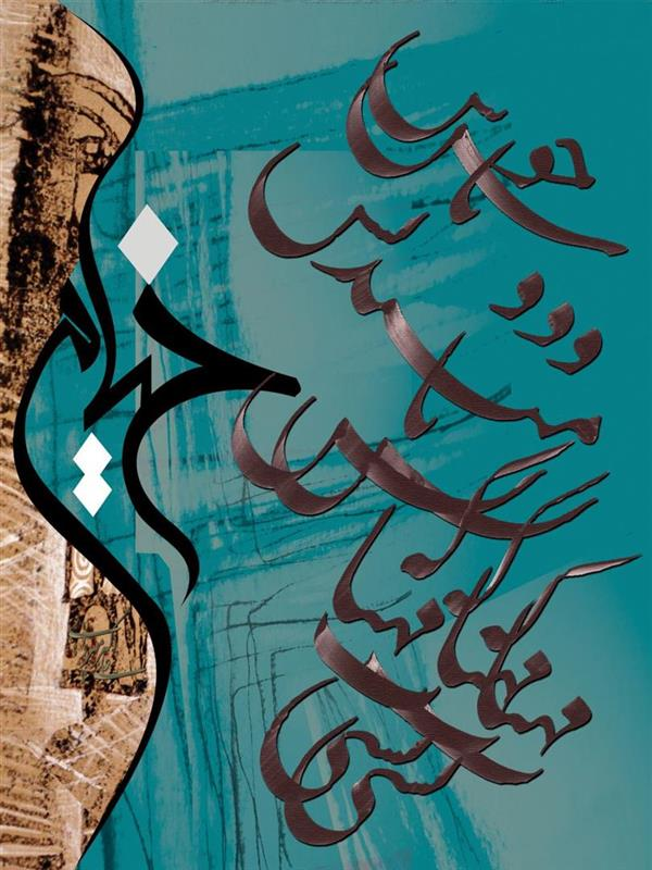 هنر خوشنویسی اشعار خیام Ali_Akbar_Mirzaei #اشعارخیام