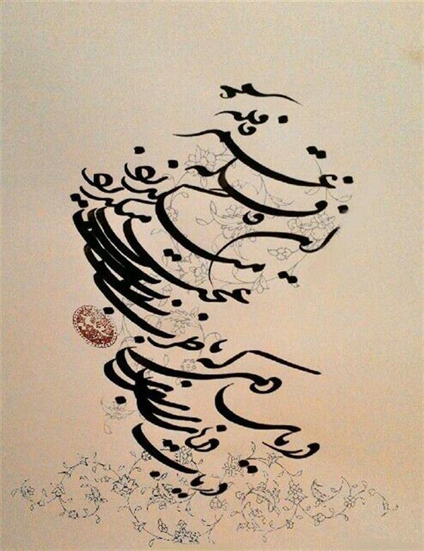 هنر خوشنویسی اشعار خیام سعید درمحمدی طوسی