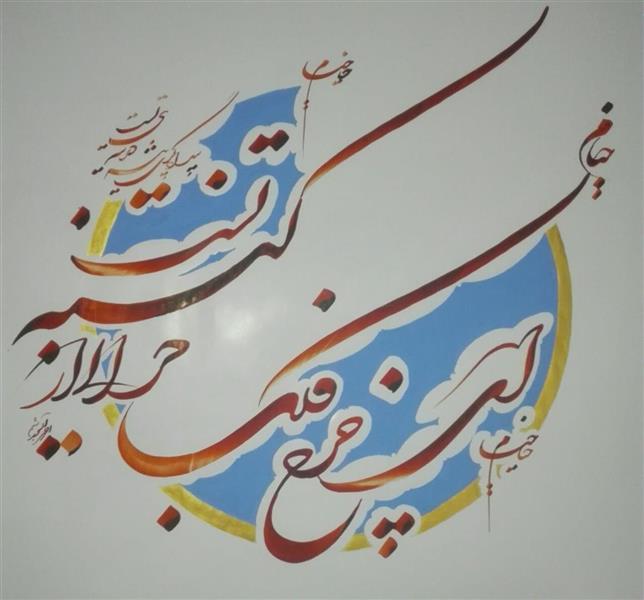هنر خوشنویسی اشعار خیام احمد آلبورشم ای چرخ فلک خرابی از کینه تست