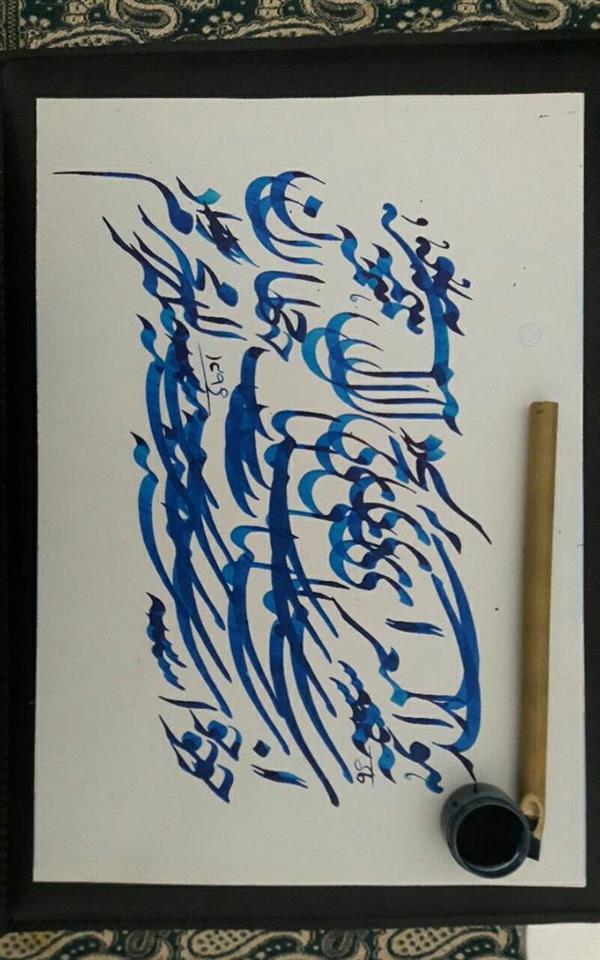 هنر خوشنویسی اشعار خیام محمدتقی محرم زاد قوام