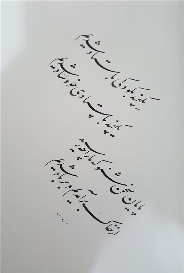 هنر خوشنویسی اشعار خیام پیام بهی