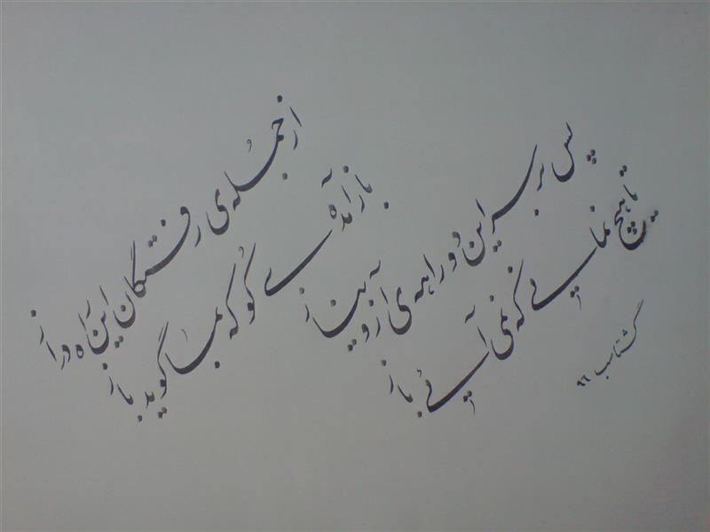 هنر خوشنویسی اشعار خیام قاسم گشتاسب ترکیب برگرفته از اثر استاد امیرخانی