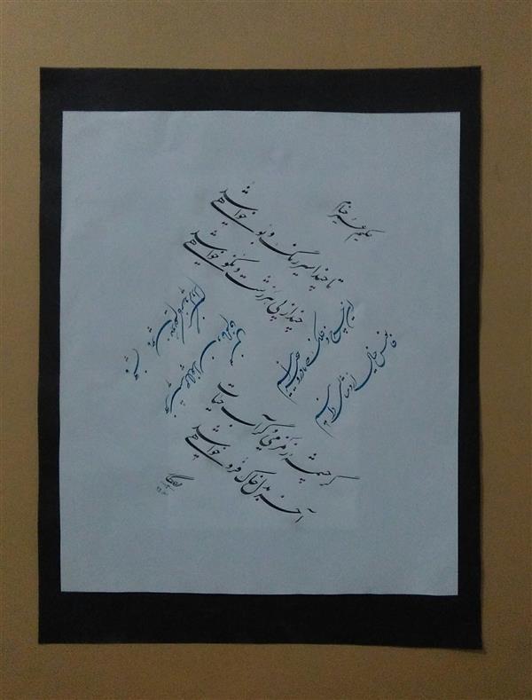 هنر خوشنویسی اشعار خیام ﭘﺮﻭﺭﺩﮔﺎﺭ ﺑﺎﻳﺪ #ﻣﺮﺩ  و #ﺁﺭﺯﻭﻫﺎ ﻫﻤﻪ #ﻫﺸﺖ !!!...