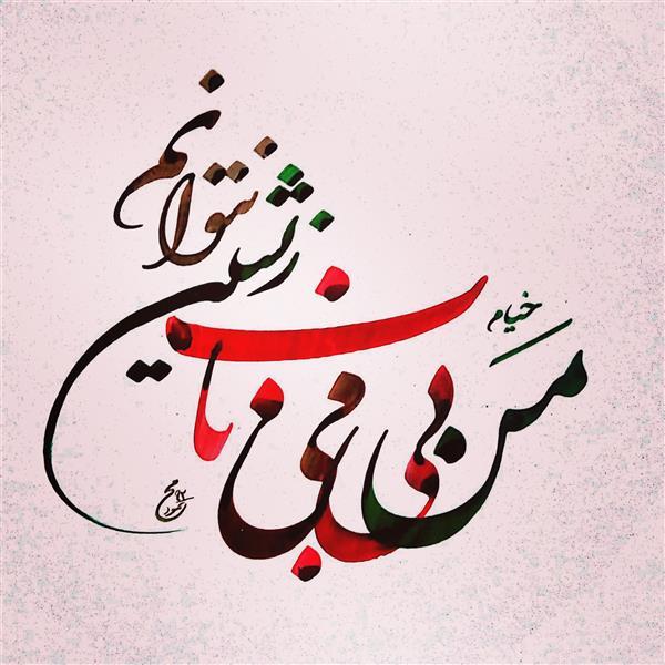 هنر خوشنویسی اشعار خیام محمود شکسته نویس #خیام #حضرت_عمر_خیام #می #شکسته_نستعلیق