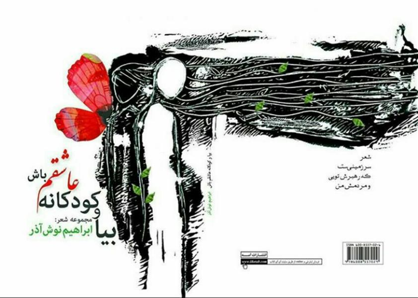هنر نقاشی و گرافیک طرح گرافیکی عاشقانه ابراهیم نوش آذر  طراحی جلد کتاب شعر عاشقانه