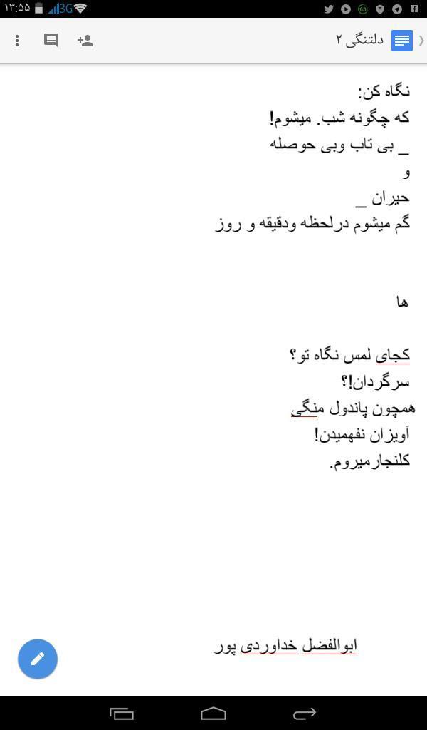 هنر شعر و داستان شعر دلتنگی ابوالفضل خداوردی پور نام شعر  دلتنگی ۲