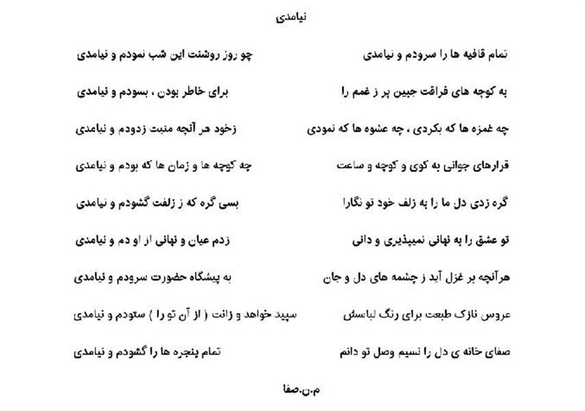 هنر شعر و داستان شعر دلتنگی محسن نامدارزاده غزل  ، نیامدی ، م.ن.صفا محسن نامدارزاده