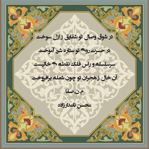 هنر شعر و داستان شعر دلتنگی محسن نامدارزاده دو بیتی از م.ن.صفا  محسن نامدارزاده