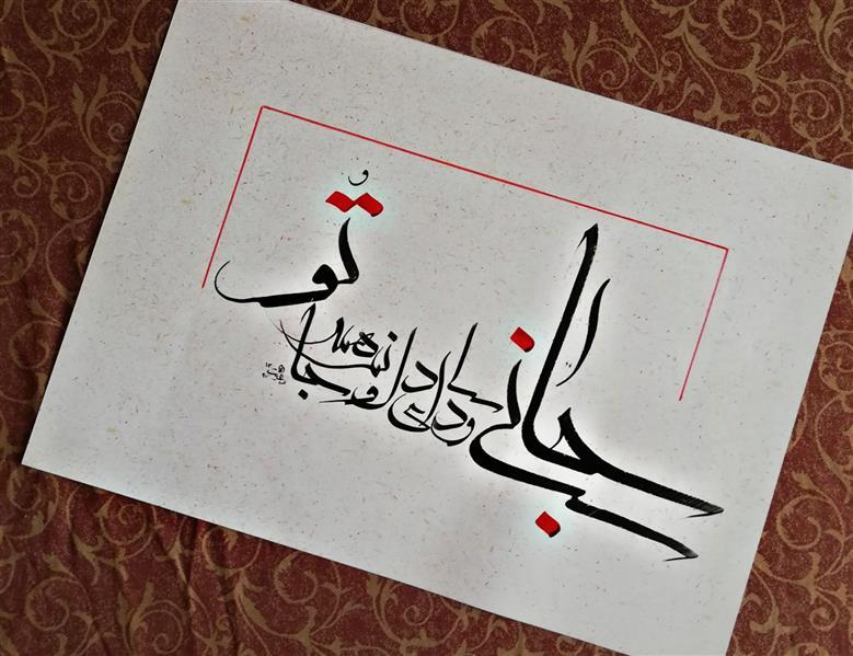 هنر خوشنویسی اشعار مولانا مهشید رعیت جانی و دلی ،ای دل و جانم همه تو.. #معلی #مولانا