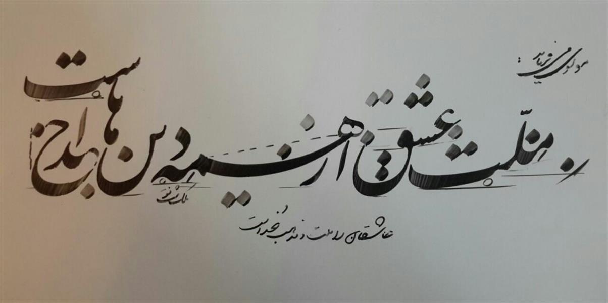 هنر خوشنویسی اشعار مولانا محمد ملک