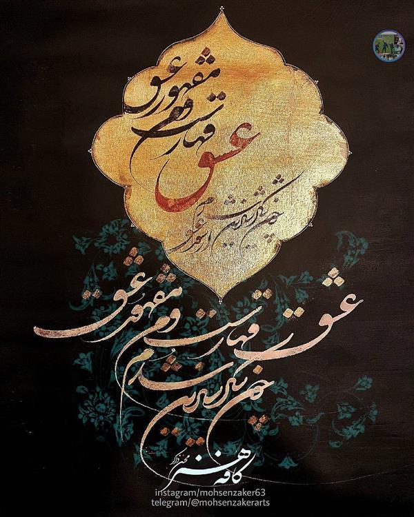 هنر خوشنویسی اشعار مولانا کافه هنر #نقاشیخط 35x50