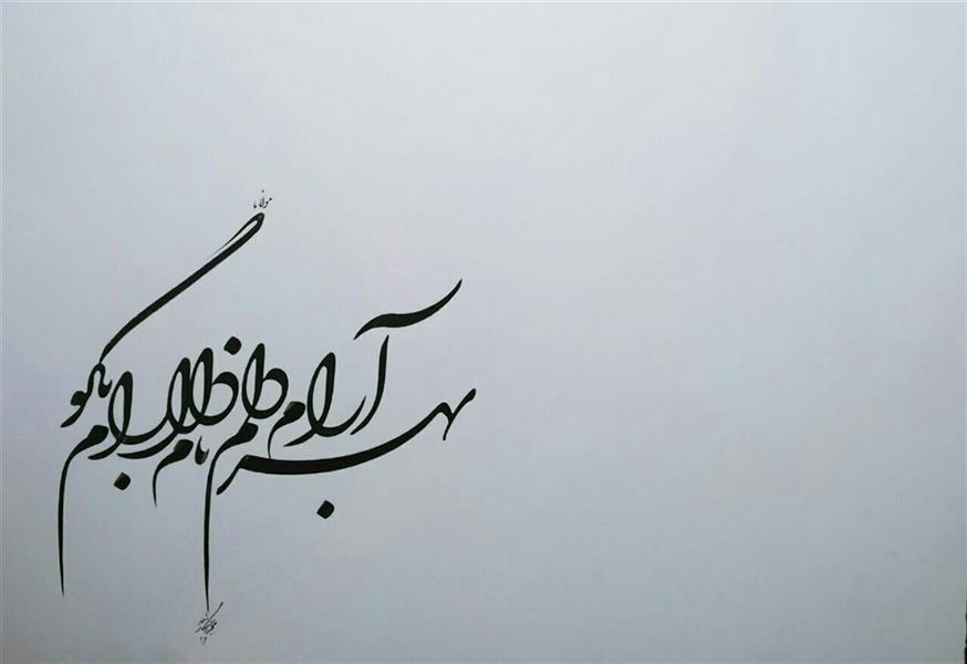 هنر خوشنویسی اشعار مولانا مجید رستگار