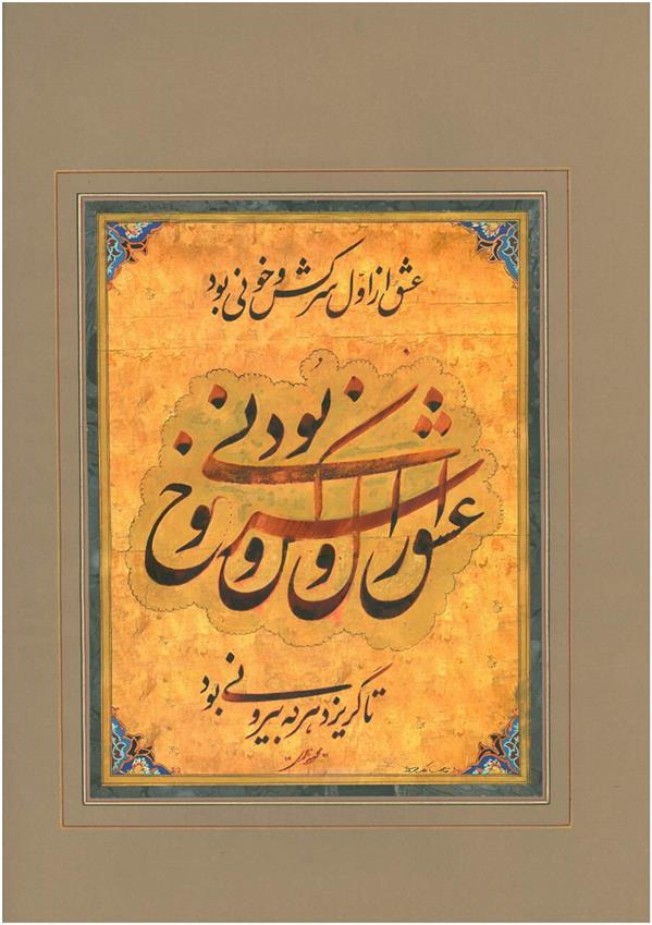 هنر خوشنویسی اشعار مولانا محمود نادری فروخته شد