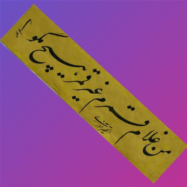 هنر خوشنویسی اشعار مولانا پیمان آذری