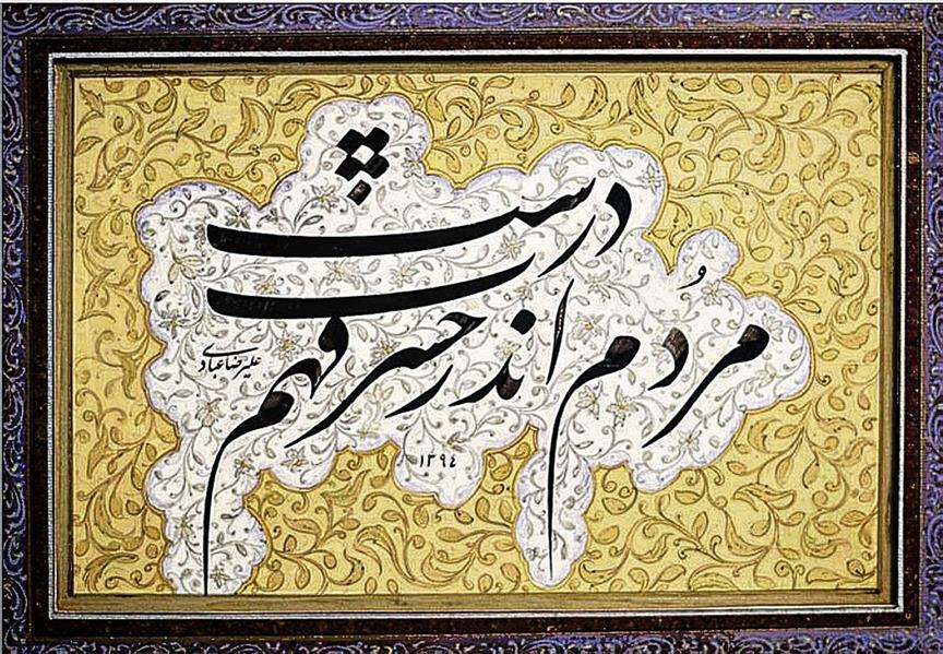 هنر خوشنویسی اشعار مولانا علیرضاعبادی قطعه ترکیبی دیگر  ،مذهّب از(مُردم اندر حسرت فهم دُرُست،مولوی)