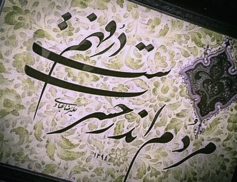هنر خوشنویسی اشعار مولانا علیرضاعبادی قطعه ترکیبی،مذهّب،قطاعی،قلم مشقی ۴میلی از(مُردم اندر حسرت فهم درست،مولوی)