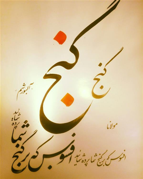 هنر خوشنویسی اشعار مولانا احمد آلبورشم افسوس که برگنج شما پرده شمایید