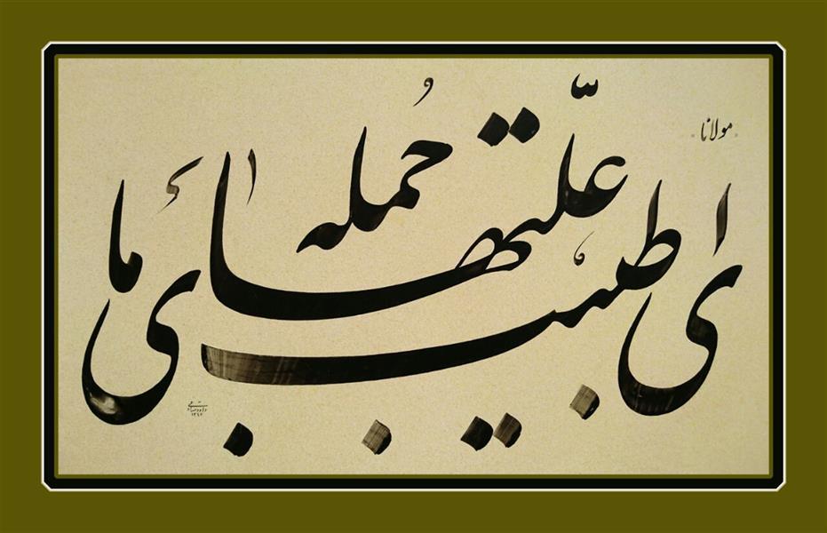 هنر خوشنویسی اشعار مولانا داود صادقی #مولانا ای طبیب جمله علتهای ما  #داود_صادقی تحریر ۱۳۹۶