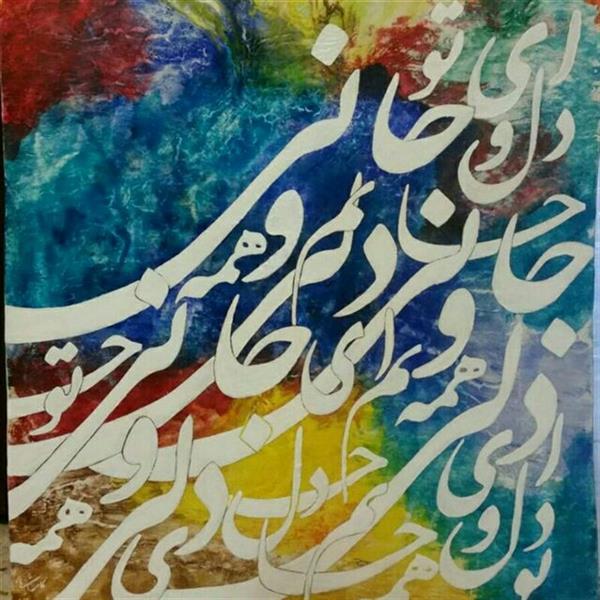 هنر خوشنویسی اشعار مولانا مونا کاشانی جاوید نقاشیخط .(جانی و دلی) 50*70.  اکرولیک