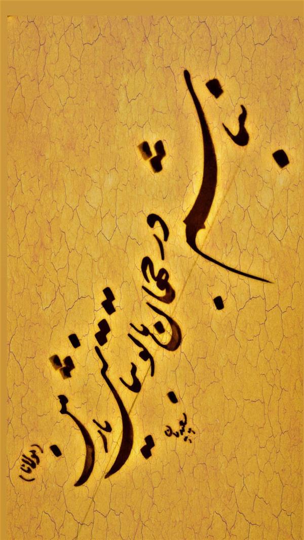 هنر خوشنویسی اشعار مولانا مسعود سعیدیان