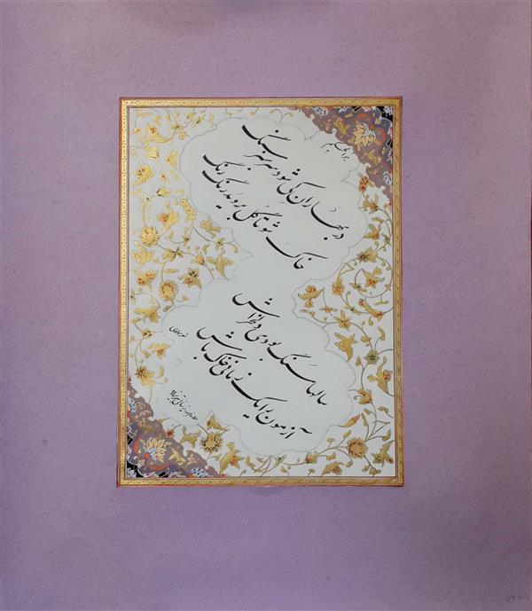 هنر خوشنویسی اشعار مولانا زینالی #چلیپا50×35  #نستعلیق # مولانا اهدا شده