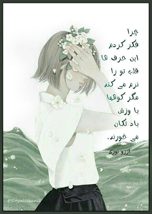 هنر شعر و داستان شعر عاشقانه آرزو نوری  #قلب_تو