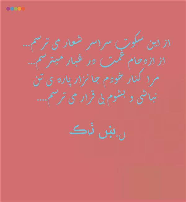 هنر شعر و داستان شعر عاشقانه نسیم زندی زاده(ں-ښ ٺاڪ) سکوت  تلخ شما.... صد کلام می ارزد! ن. س تاک
