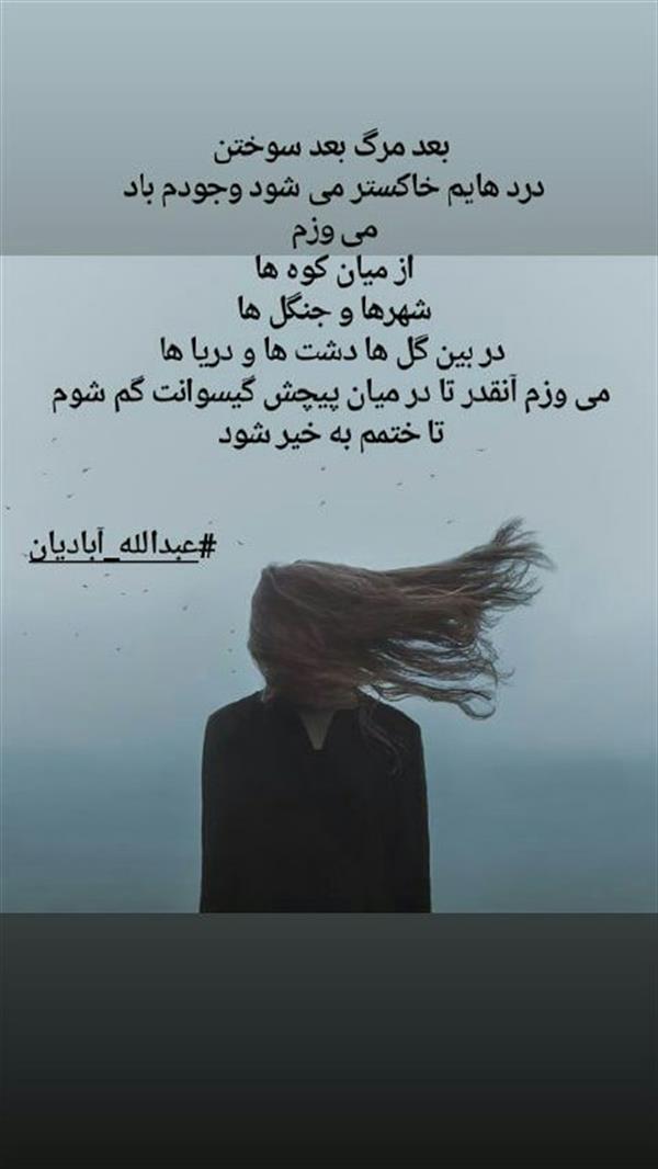 هنر شعر و داستان شعر عاشقانه عبدالله آبادیان