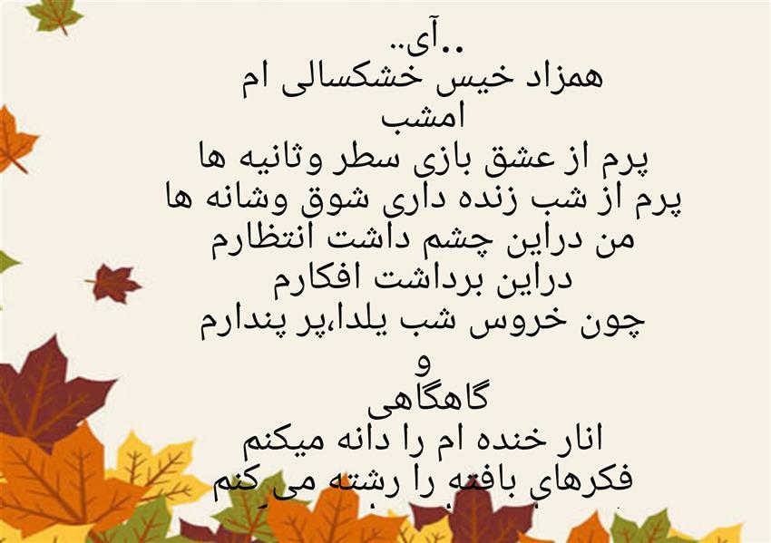هنر شعر و داستان شعر عاشقانه Saashaa Paashaa