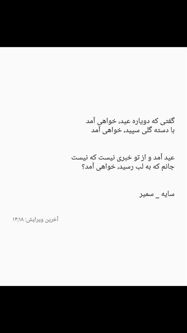 هنر شعر و داستان شعر عاشقانه سایه سمیر #شعر_ کوتاه #رباعی #عاشقانه #سایه_سمیر