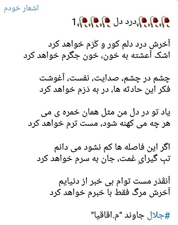 هنر شعر و داستان شعر عاشقانه جاوند #پرسه در خیال #جلال جاوند