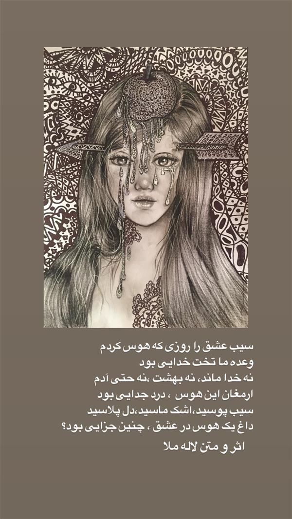 هنر شعر و داستان شعر عاشقانه Laleh molla متن و نقاشی لاله ملا #لاله ملا  #lalaart1979 #lalehMolla