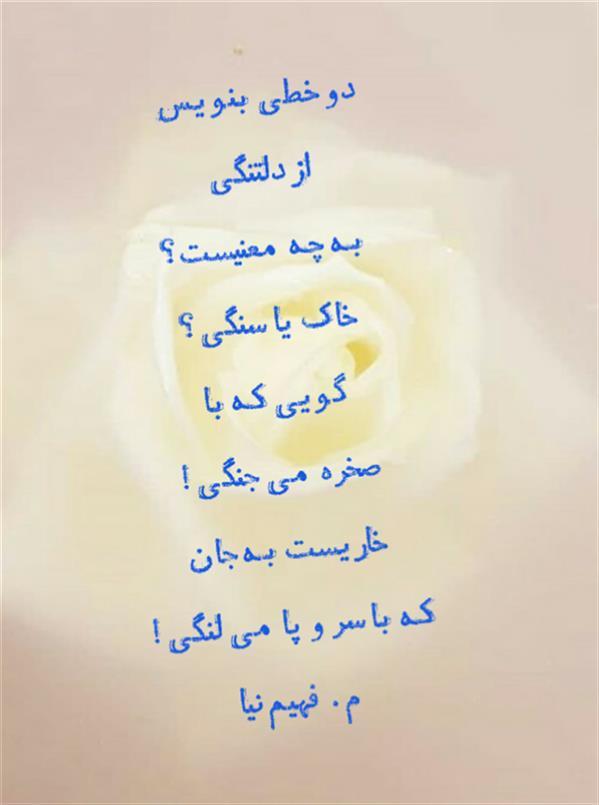 هنر شعر و داستان شعر عاشقانه میترافهیم نیا #میترافهیم نیا#جدایی#دلتنگی
