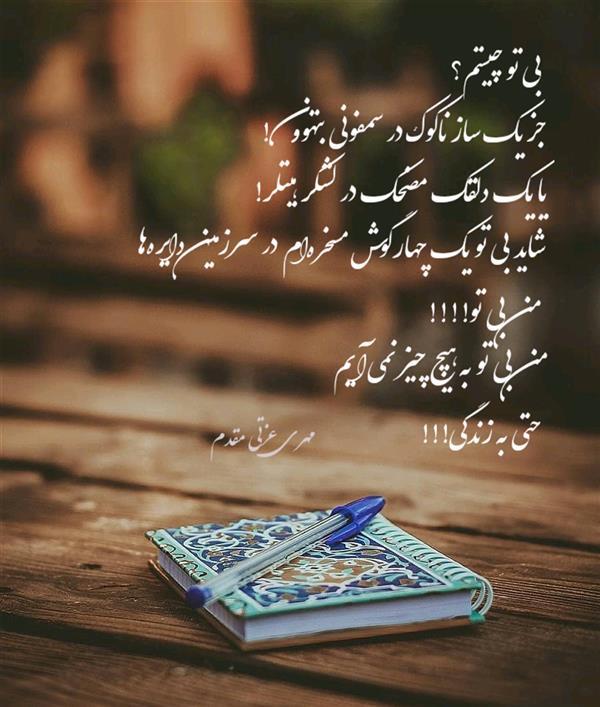هنر شعر و داستان شعر عاشقانه مهری عزتی مقدم (خورشید) #شعر_عاشقانه #مهری_عزتی_مقدم  #شعر_کوتاه