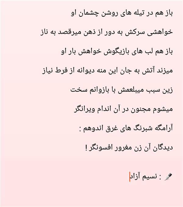 هنر شعر و داستان شعر عاشقانه nasim -- AzAd
