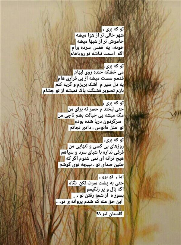 هنر شعر و داستان شعر عاشقانه گلستان عنوان ؛تو که بر ی ،...