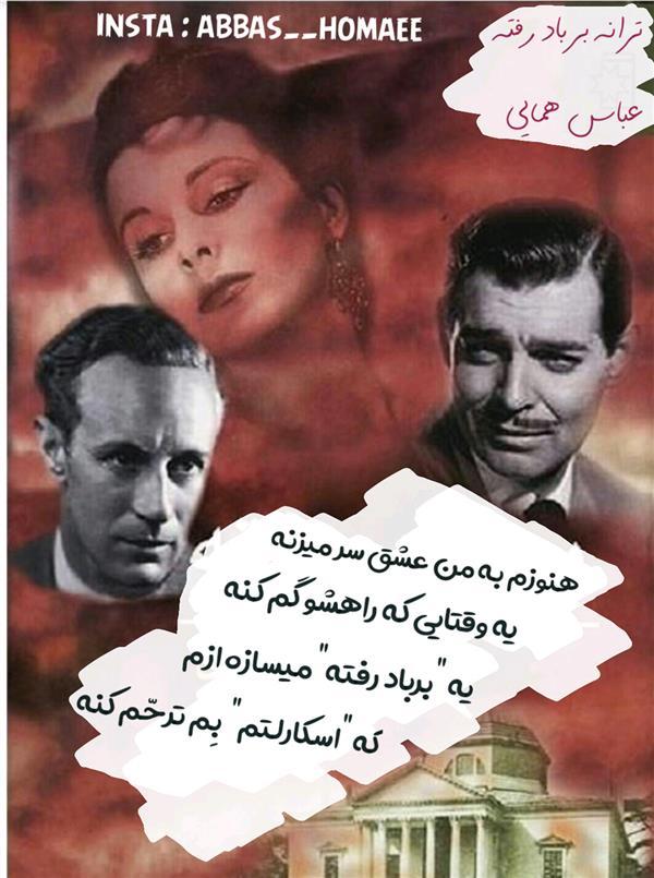هنر شعر و داستان شعر عاشقانه abbas--homaee بخشی از ترانه برباد رفته