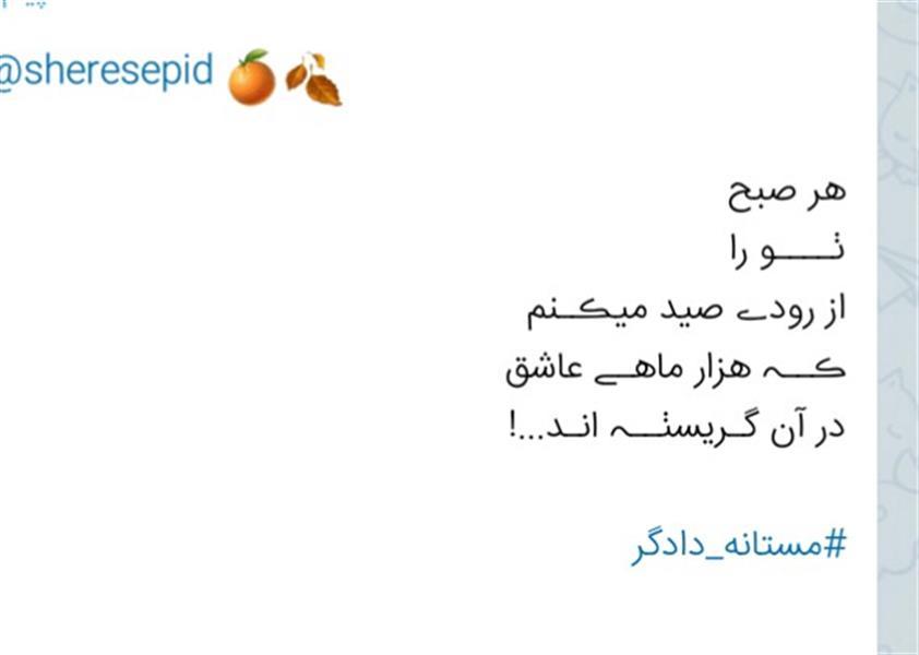 هنر شعر و داستان شعر عاشقانه mastanehdadgar