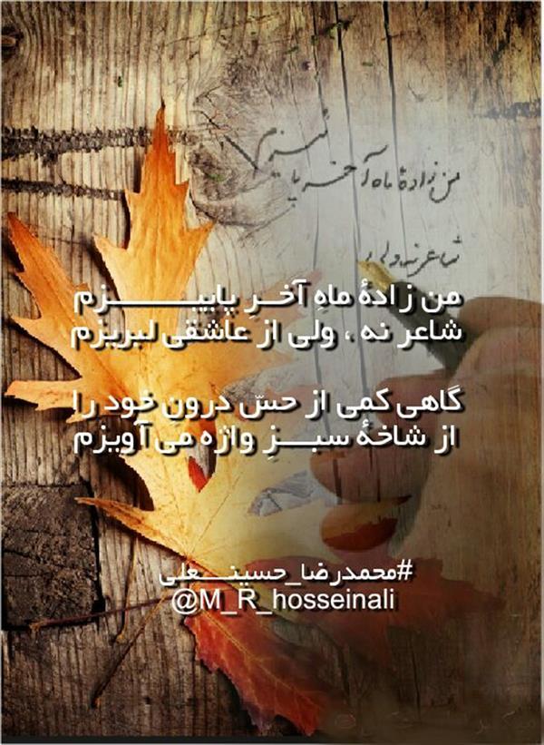 هنر شعر و داستان شعر عاشقانه hosseinali من زادهٔ ماه آخر پاییزم شاعر نه، ولی از #عاشقی لبریزم  گاهی کمی از حسّ درون خود را بر شاخهٔ سبزِ واژه می آویزم