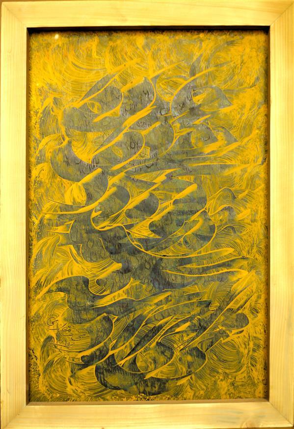 هنر خوشنویسی اشعار حافظ محمد مظهری (فروخته شد) (حافظ به خود نپوشید این خرقه می آلود) مرکب و رنگ روغن روی مقوا ۳۴×۴۹