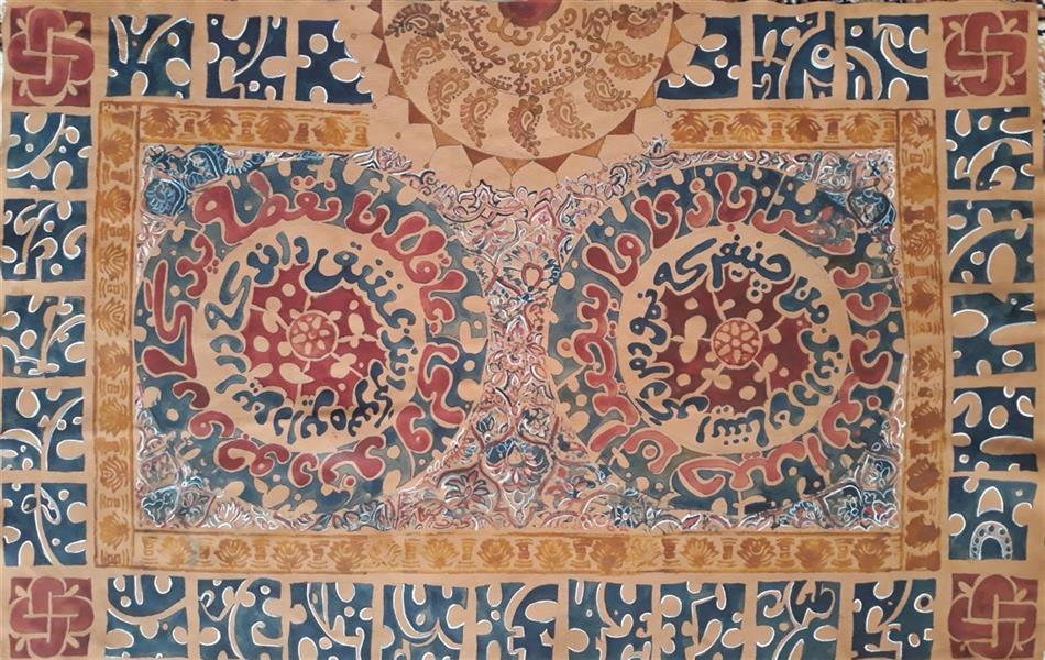 هنر خوشنویسی اشعار حافظ یگانه قدیریان #نقاشی روی چرم.سایز ۶۸.۴۳سال خلق اثر۱۳۹۷