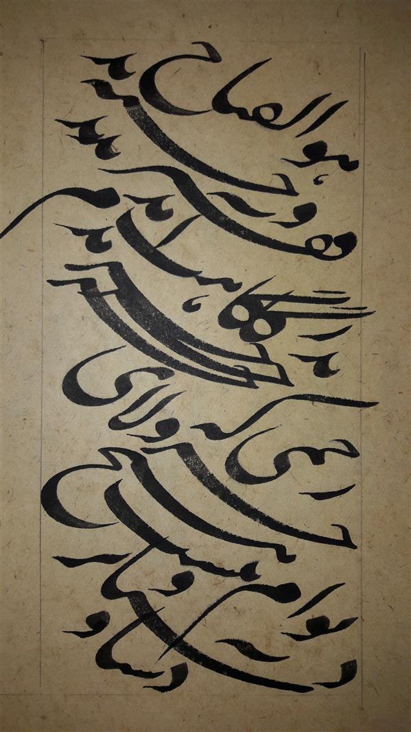 هنر خوشنویسی اشعار حافظ حاج هاشمی