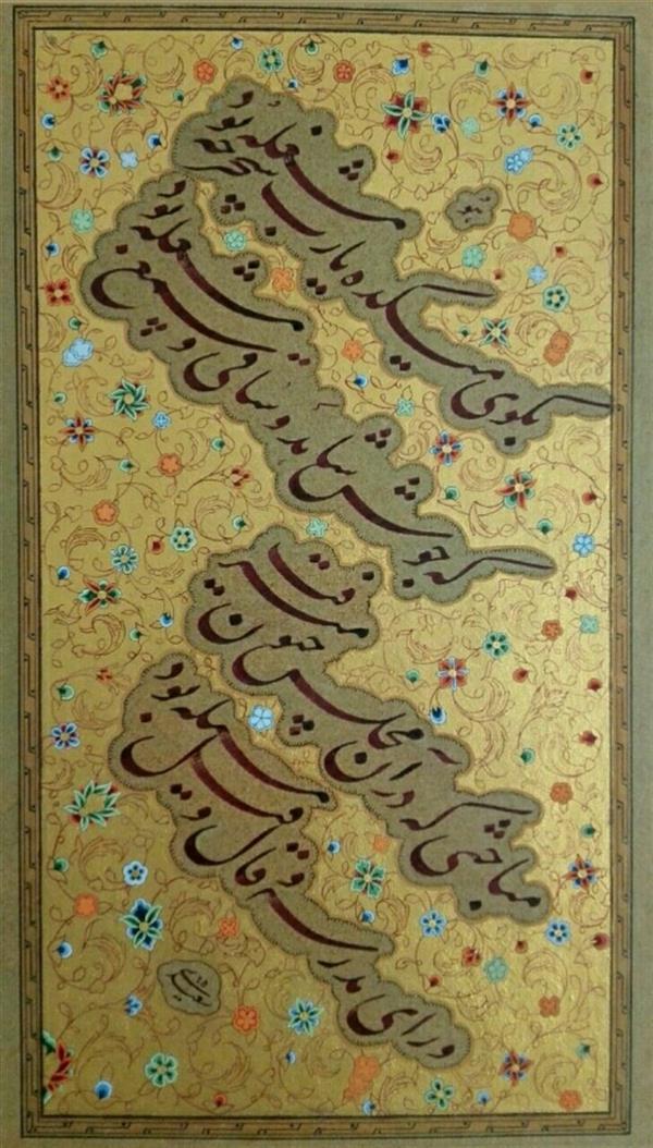 هنر خوشنویسی اشعار حافظ علیرضا سعیدی #چلیپا# تذهیب ختایی آزاد و دندان موشی #شعر حافظ# ابعاد 30*20