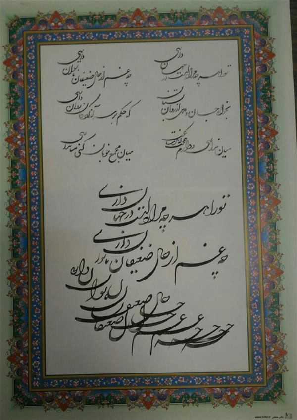 هنر خوشنویسی اشعار حافظ محمدرضا کشاورز  تورا هرچه مراد است در جهان داری