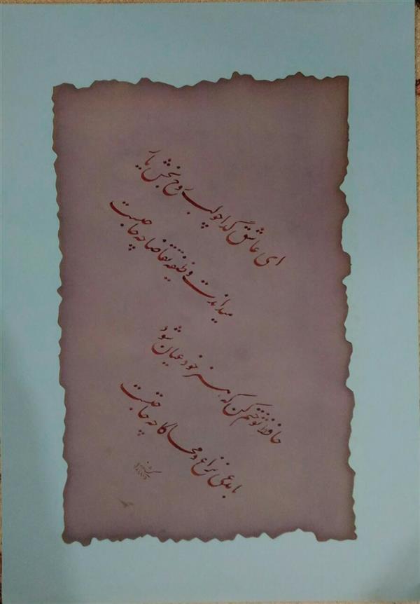 هنر خوشنویسی اشعار حافظ محمدرضا کشاورز  ای عاشق چو لب روح بخش یار  ۲۷در ۳۵