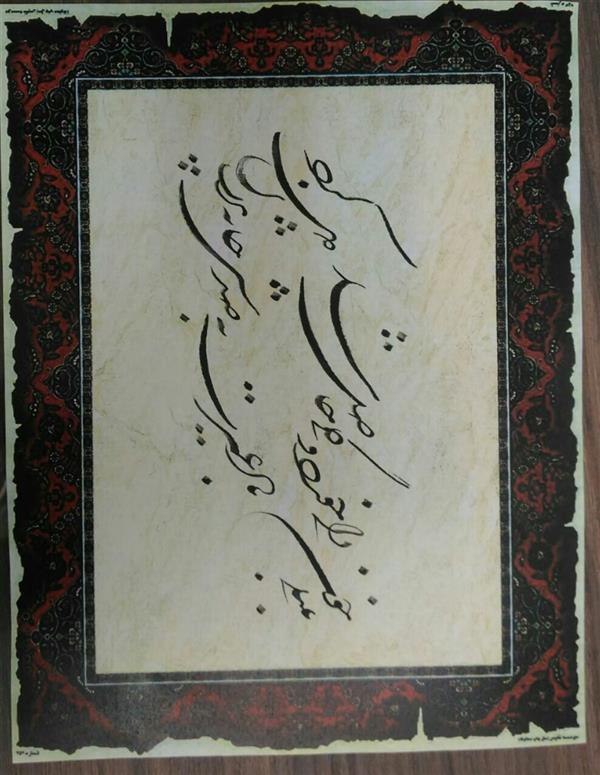 هنر خوشنویسی اشعار حافظ محمدرضا کشاورز  بلبلی خون دلی خورد و گلی حاصل شد ۲۰ در ۱۵