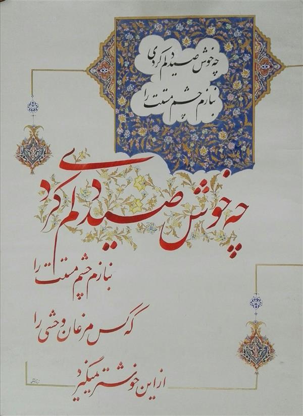 هنر خوشنویسی اشعار حافظ Soraya adhami 50*70 تذهیب و خوشنویسی روی مقوا سال تولید اثر 1380