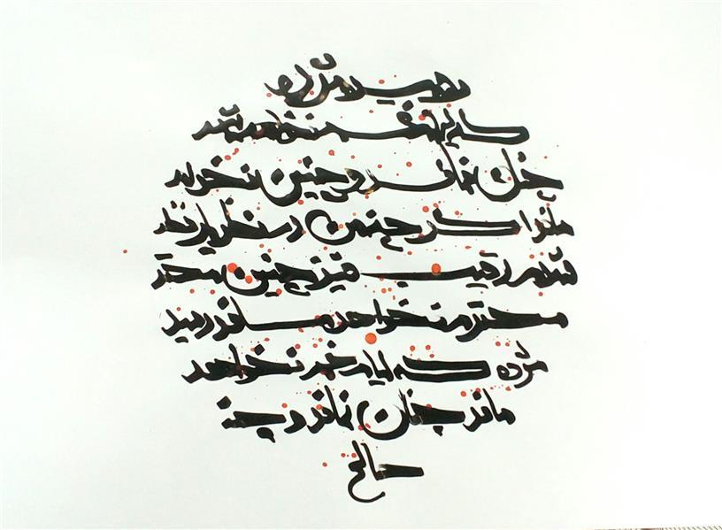 هنر خوشنویسی اشعار حافظ صالح اکبرنژاد