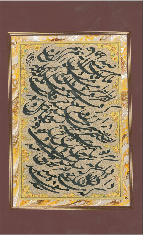 هنر خوشنویسی اشعار حافظ شهنازملکی ۳۵ در ۵۰ #سیاه_مشق